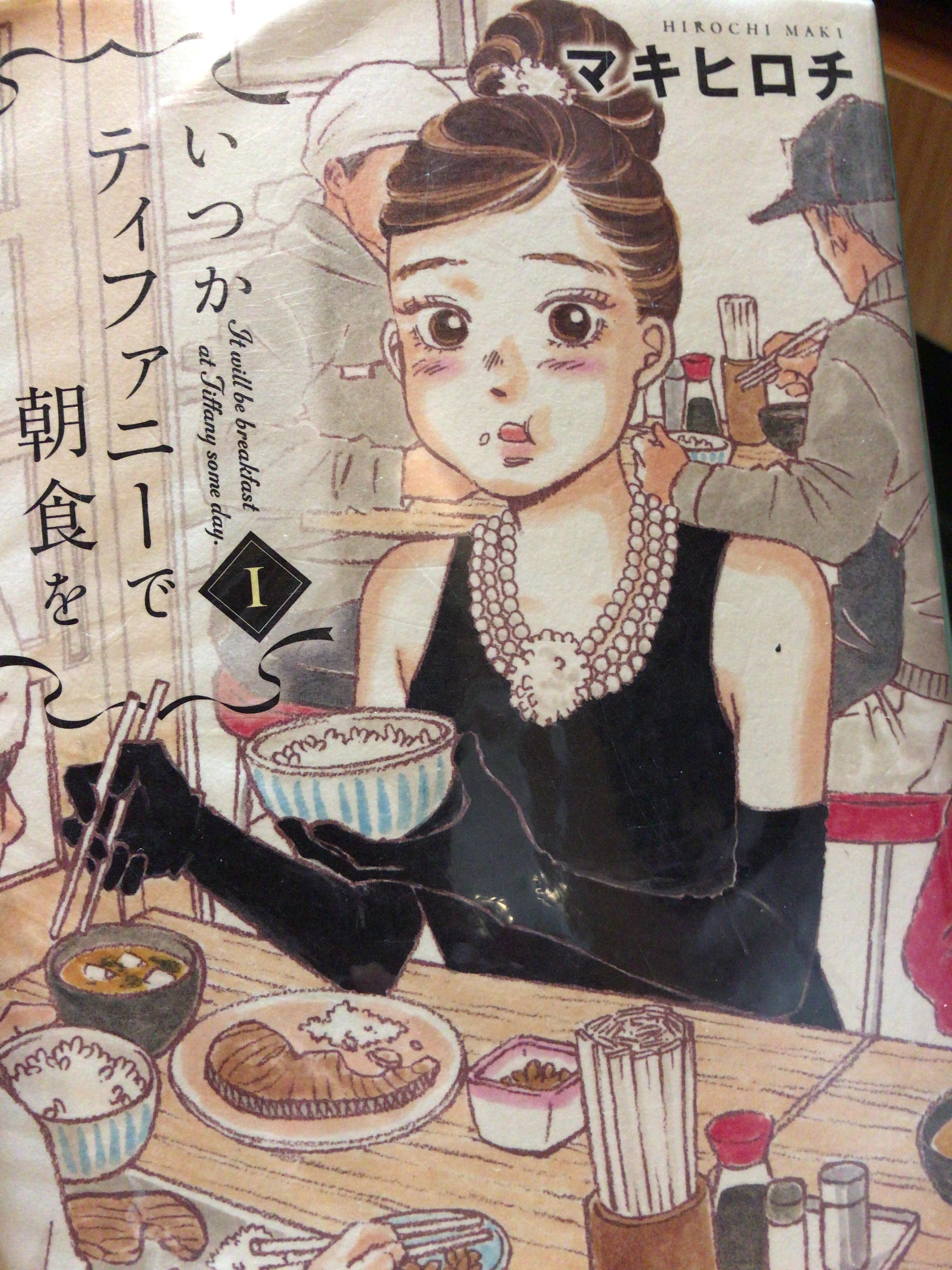 【本】いつかティファニーで朝食を