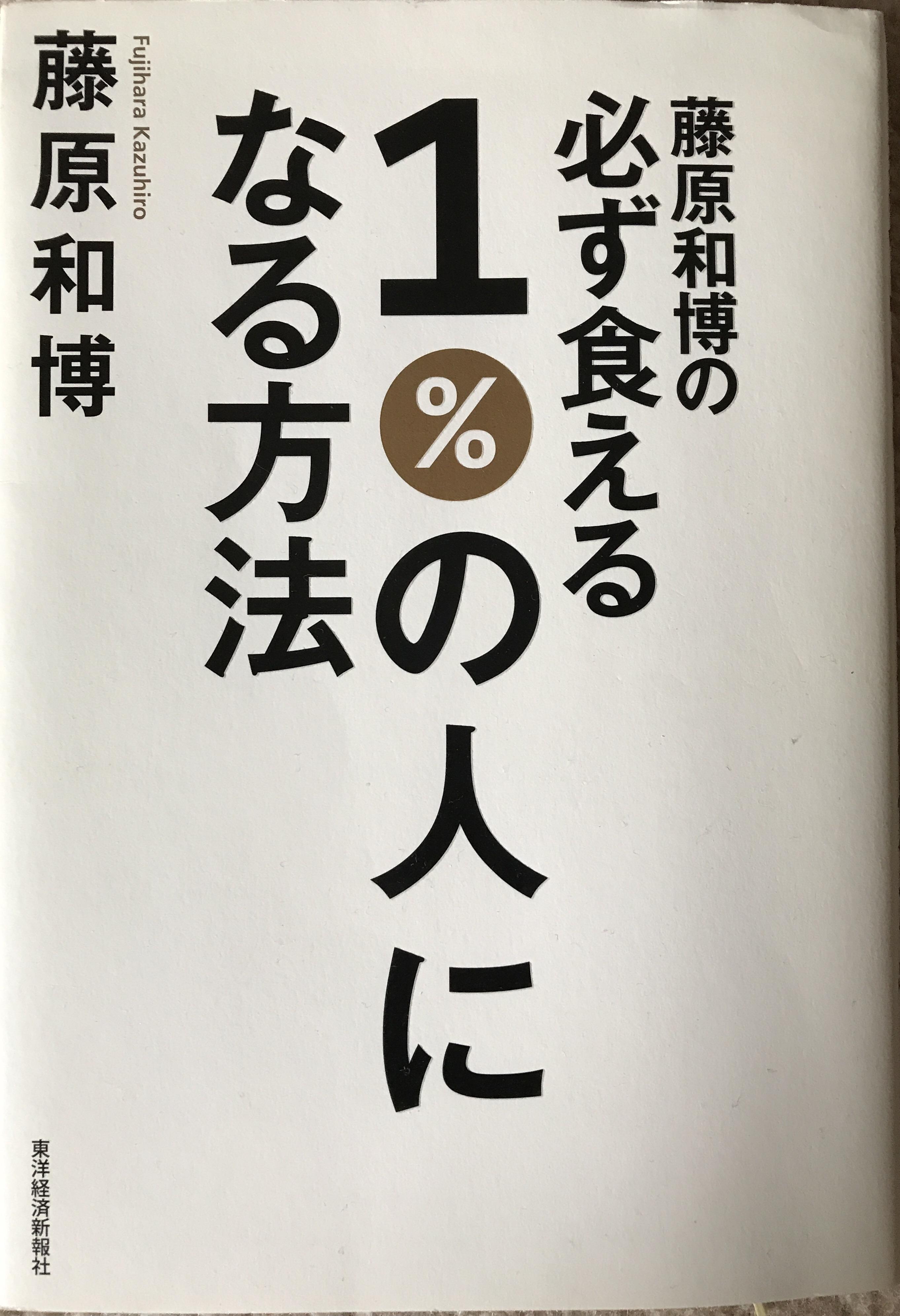 【本】必ず食える1%の人になる方法