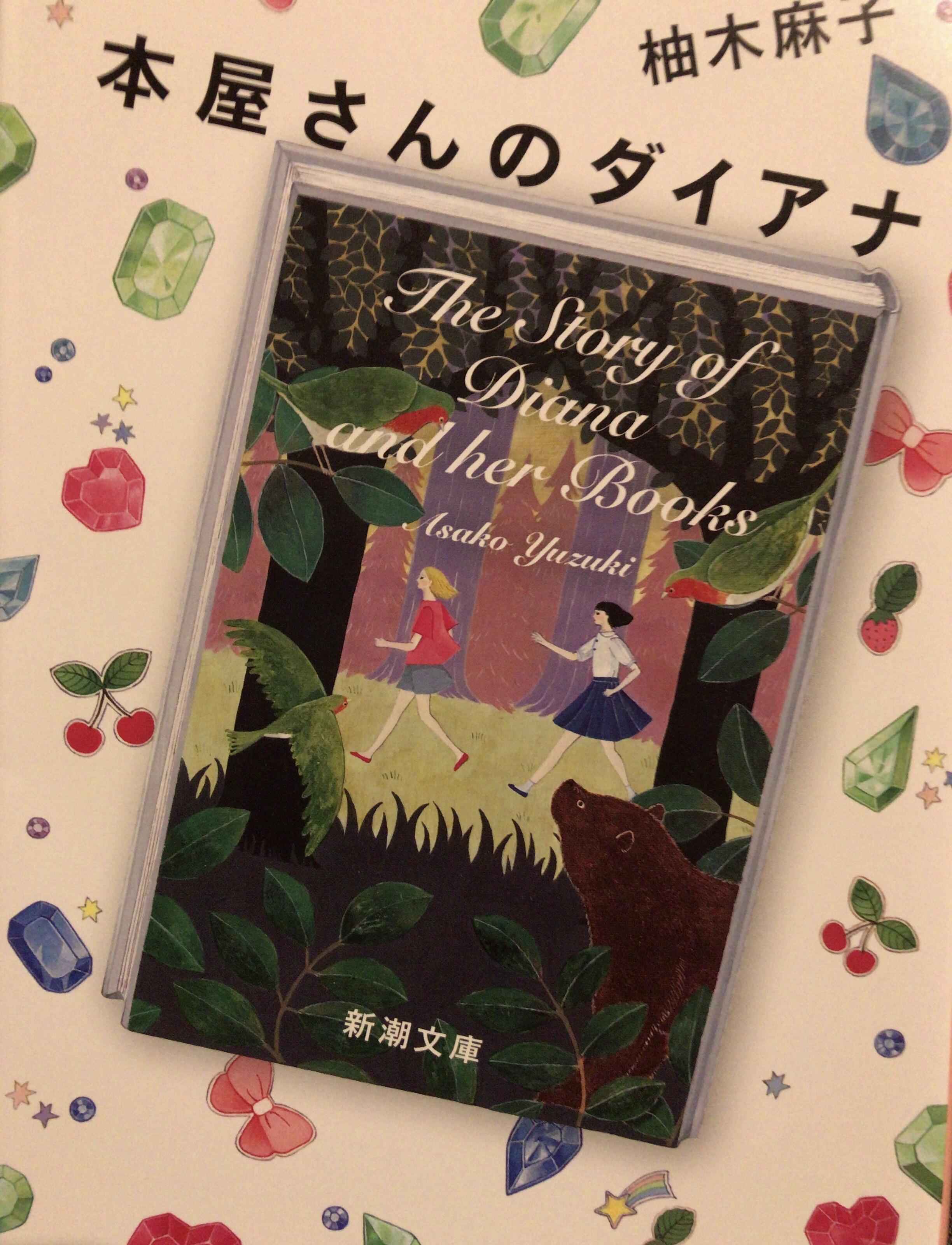 【文庫本】本屋さんのダイアナ