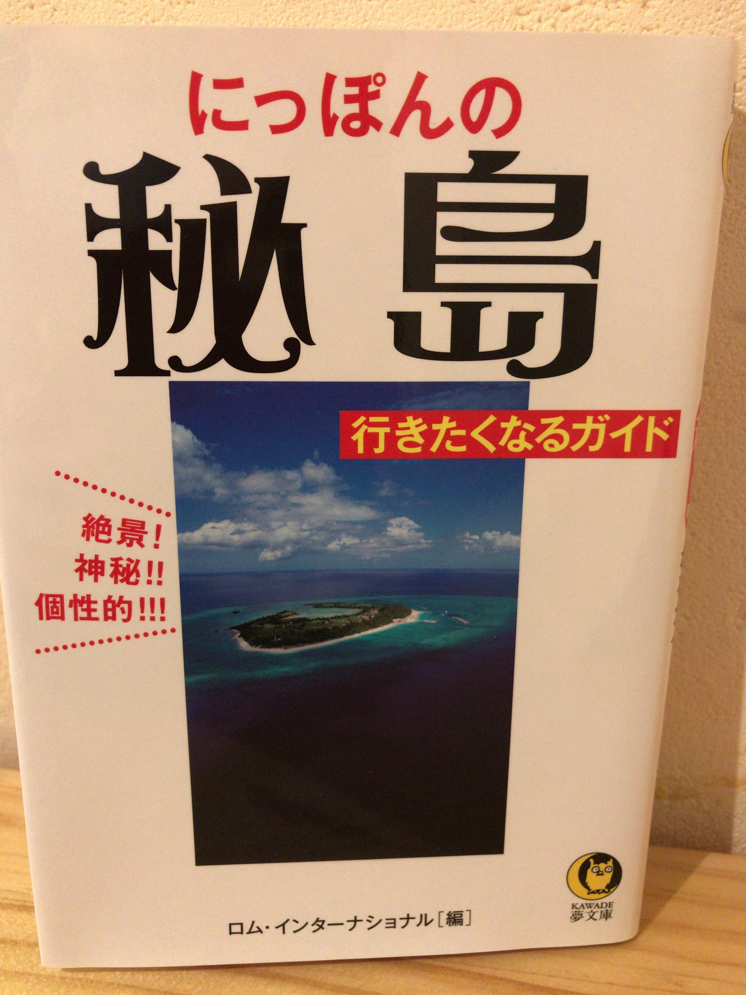 【本】にっぽんの秘島