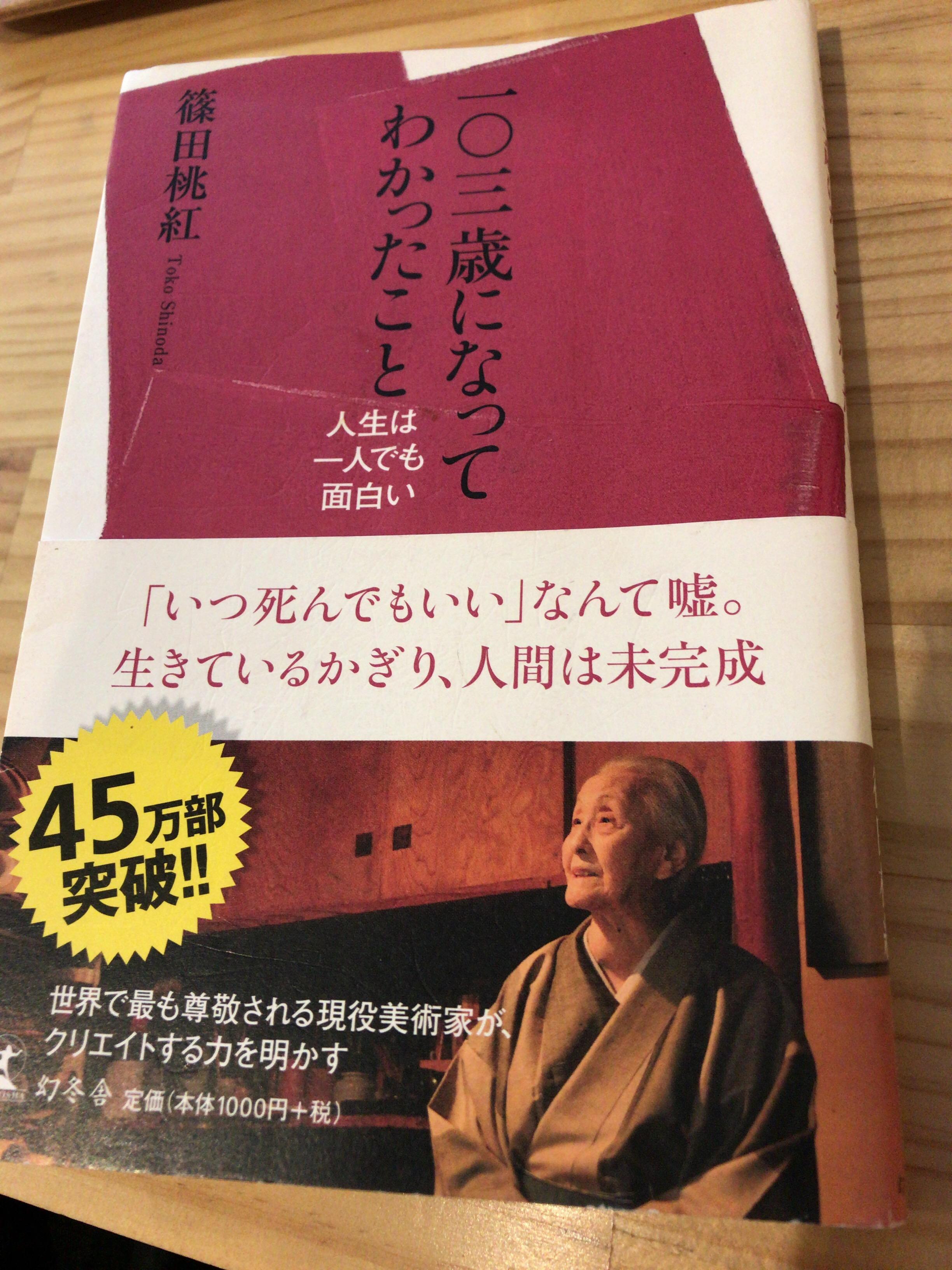 【本】103歳になってわかったこと