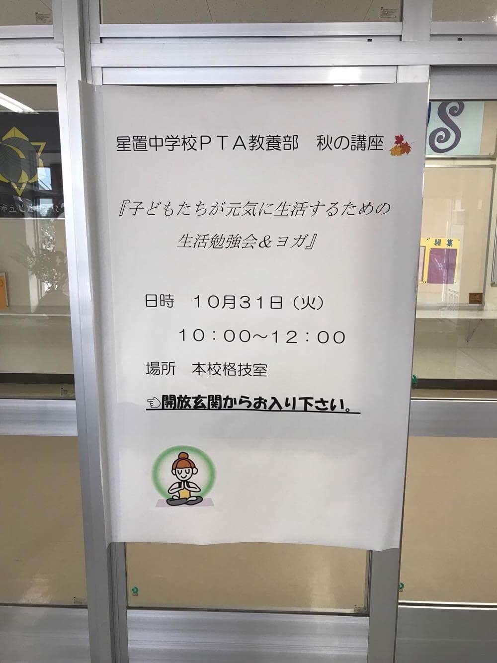 【札幌円山ヨガスタジオアウラ】出張