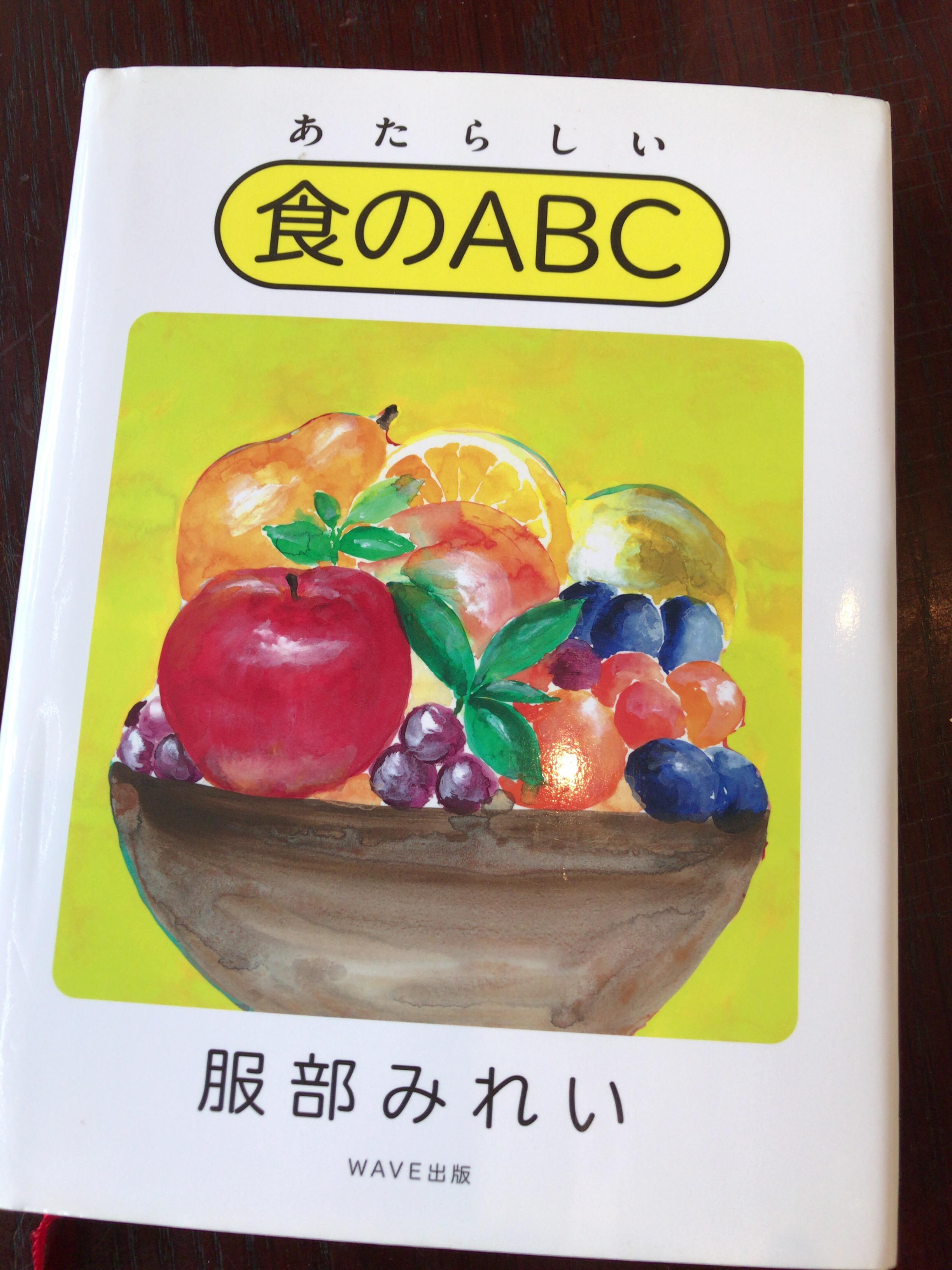 【本】あたらしい食のABC