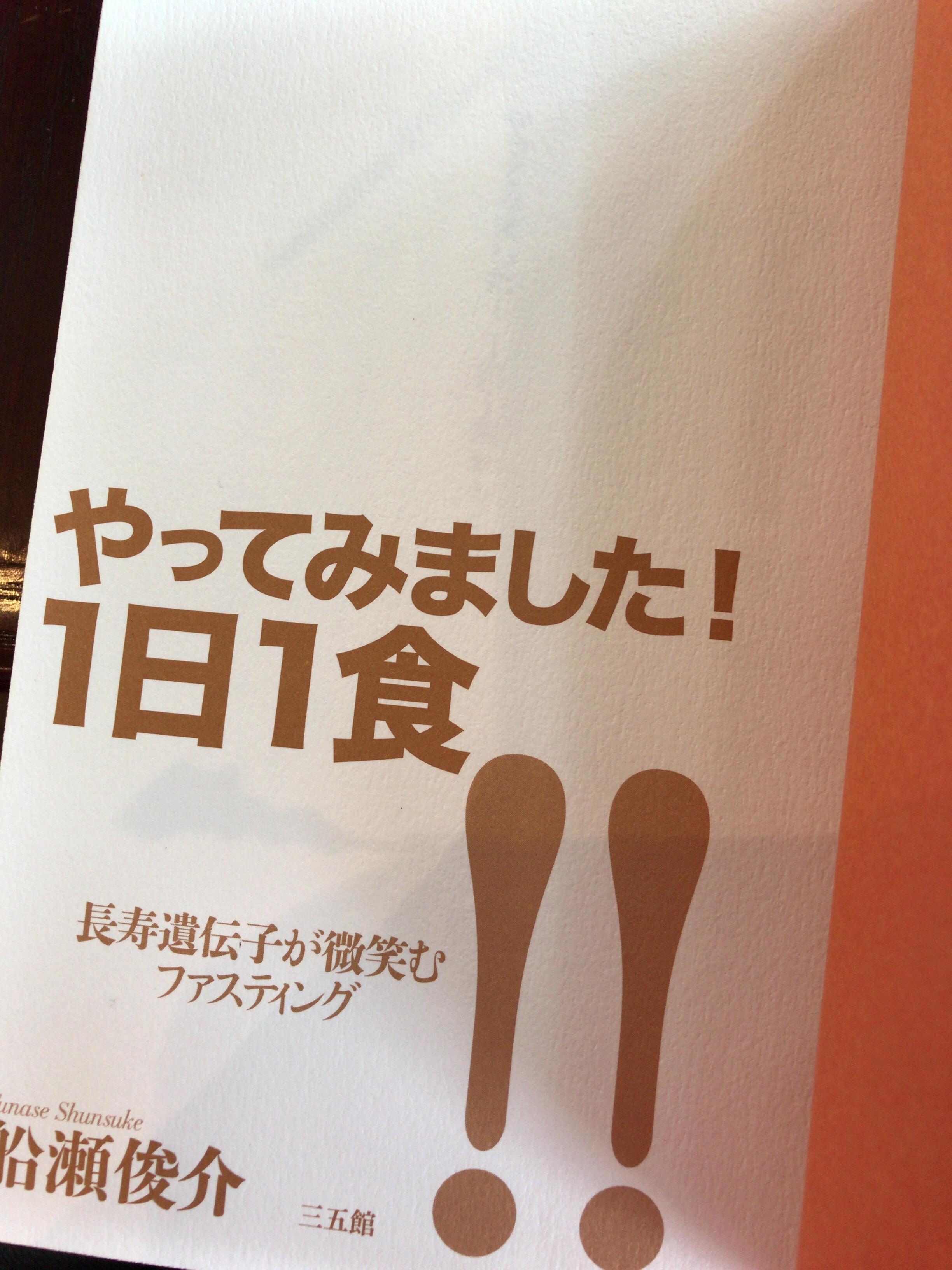 【本】やってみました!1日1食