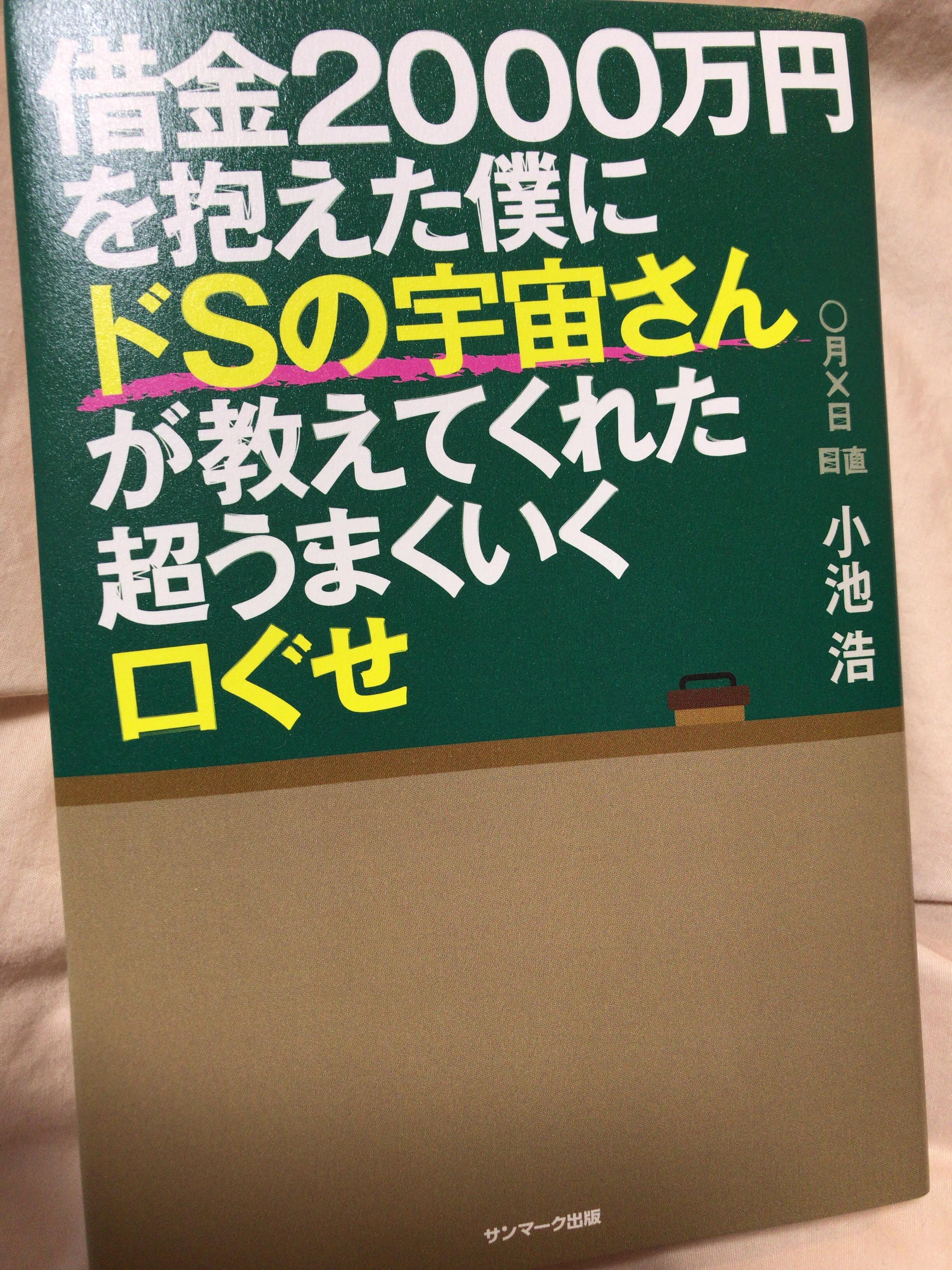 【本】借金2000万円を抱えた僕にドSの宇宙さんが教えてくれた超うまくいく口ぐせ