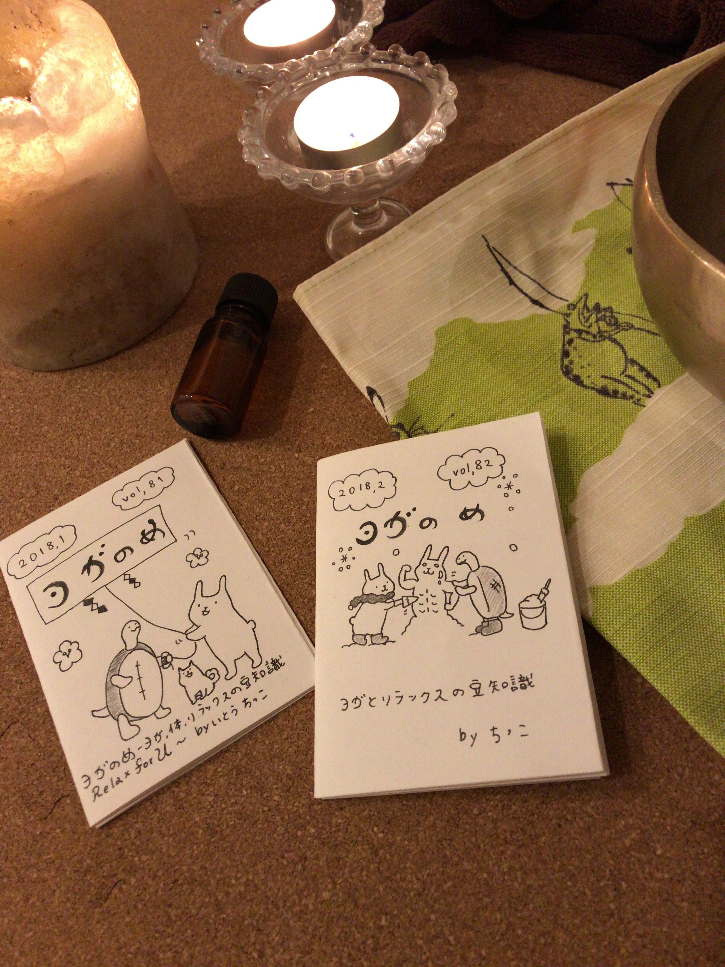 【札幌円山ヨガスタジオアウラ】2018年2月第3週
