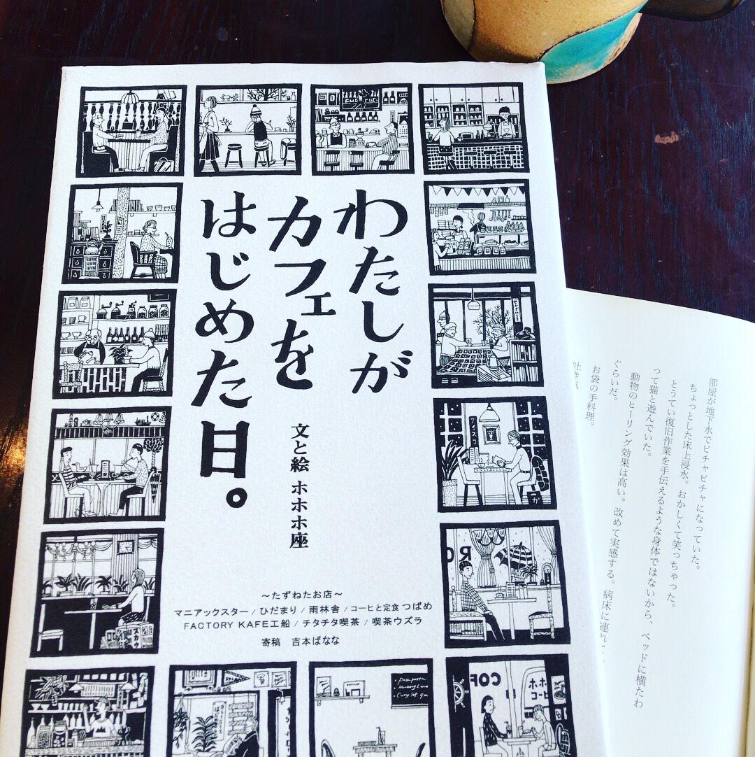 【本】わたしがカフェを始めた日