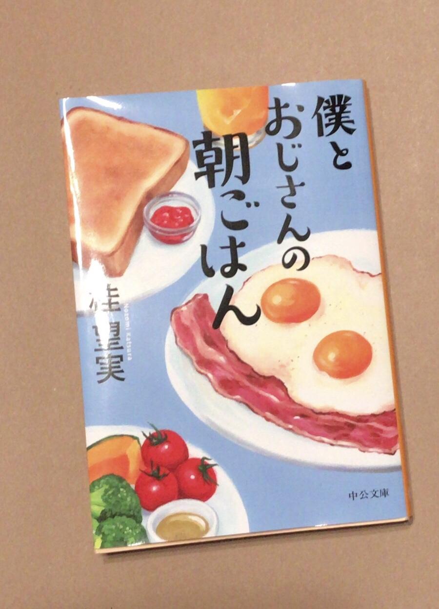 【本】僕とおじさんの朝ごはん