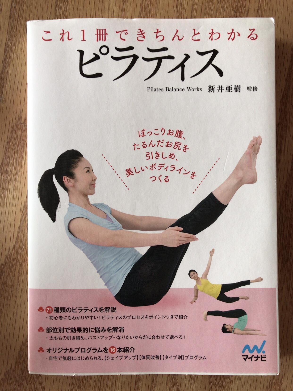 【本】インストラクターお勧め!ピラティスの本