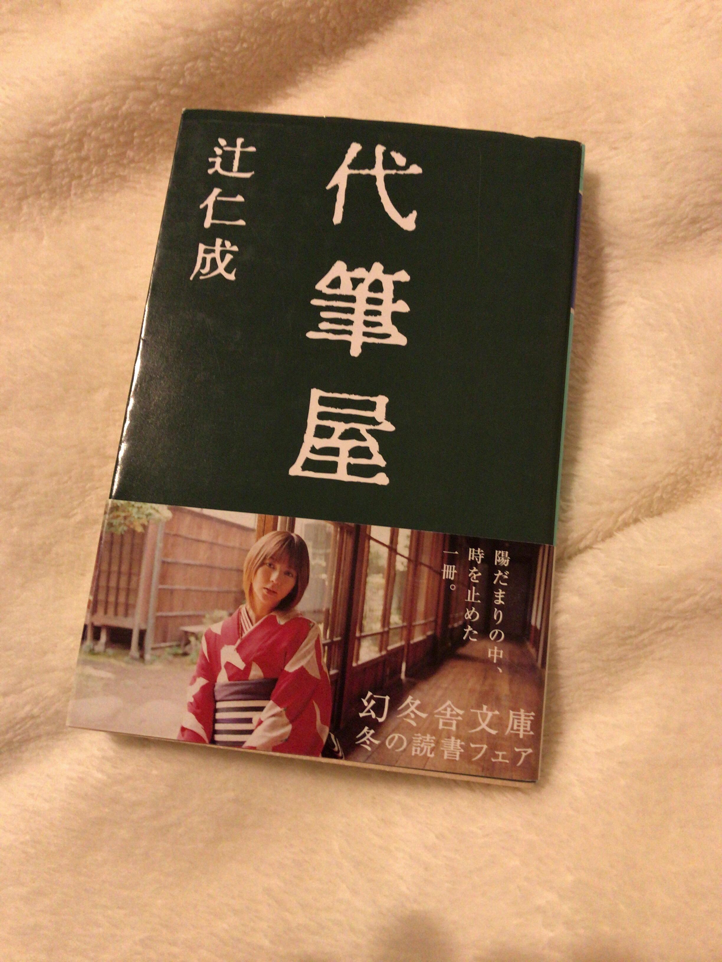 【文庫本】代筆屋