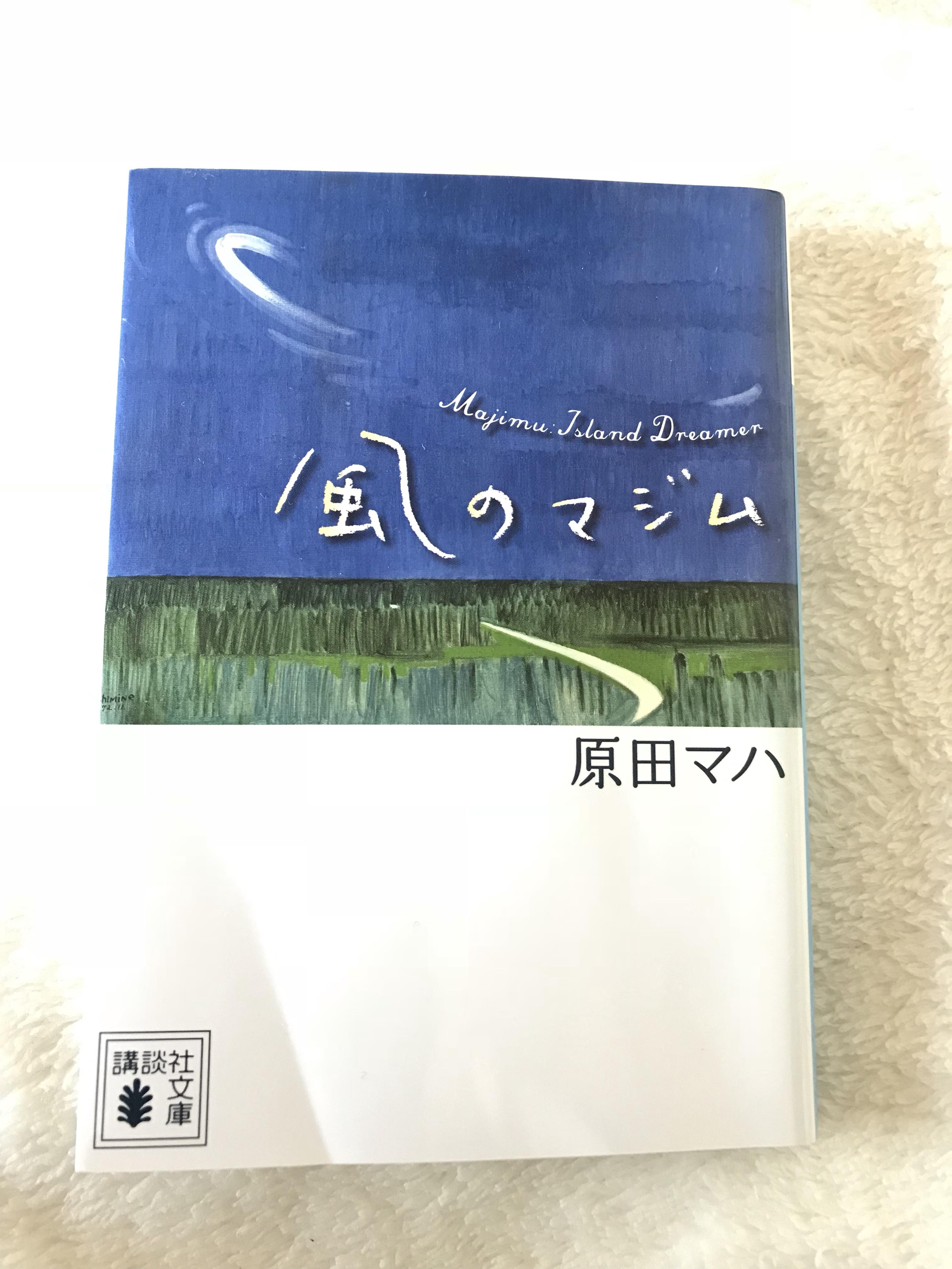【文庫本】風のマジム