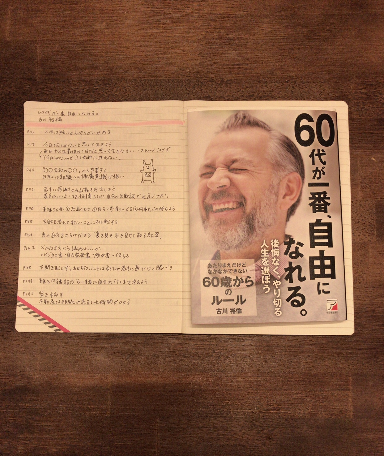 【本】60代が一番、自由になれる。