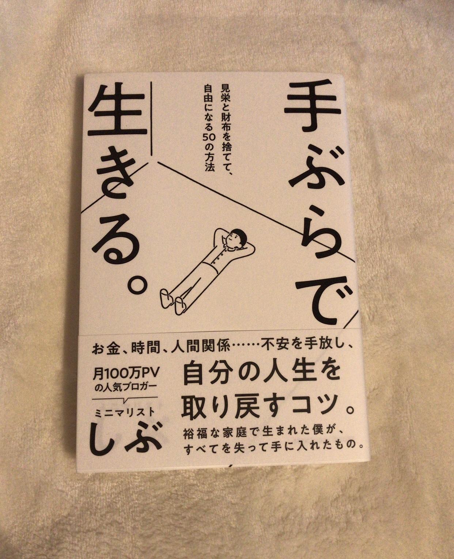 【本】手ぶらで生きる