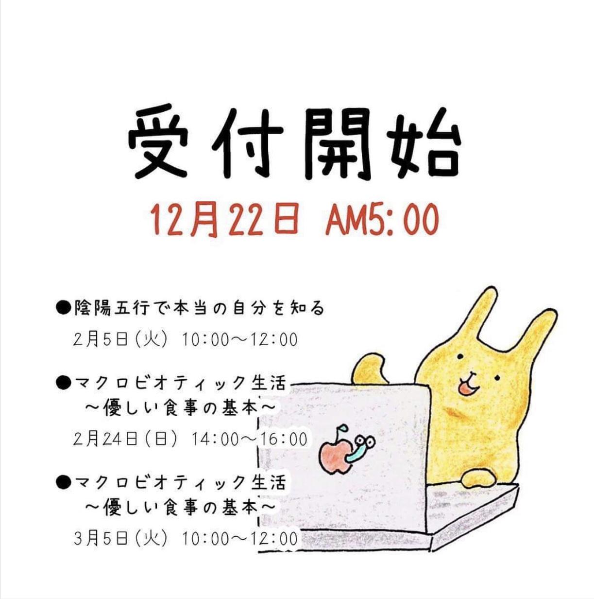 【イベント告知】陰陽五行・マクロ生活