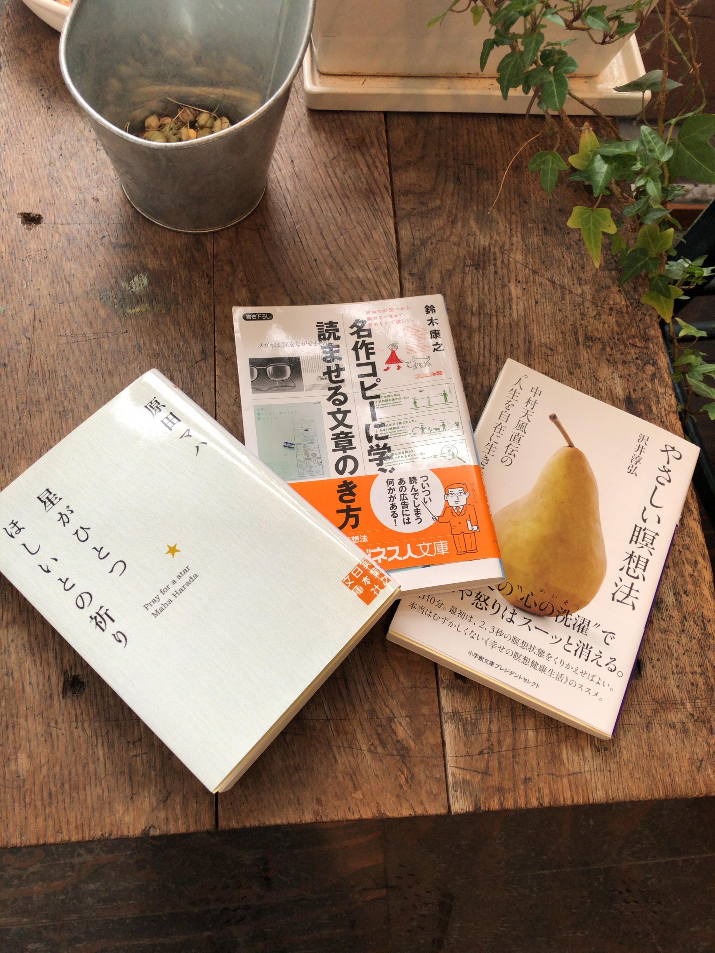 【ちっこ文庫】星がひとつ/名作コピー/瞑想法