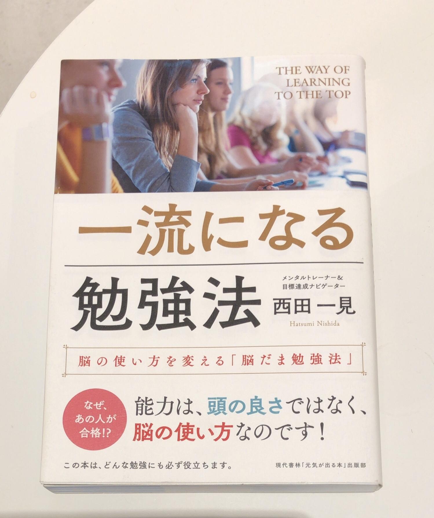 【本】一流になる勉強法