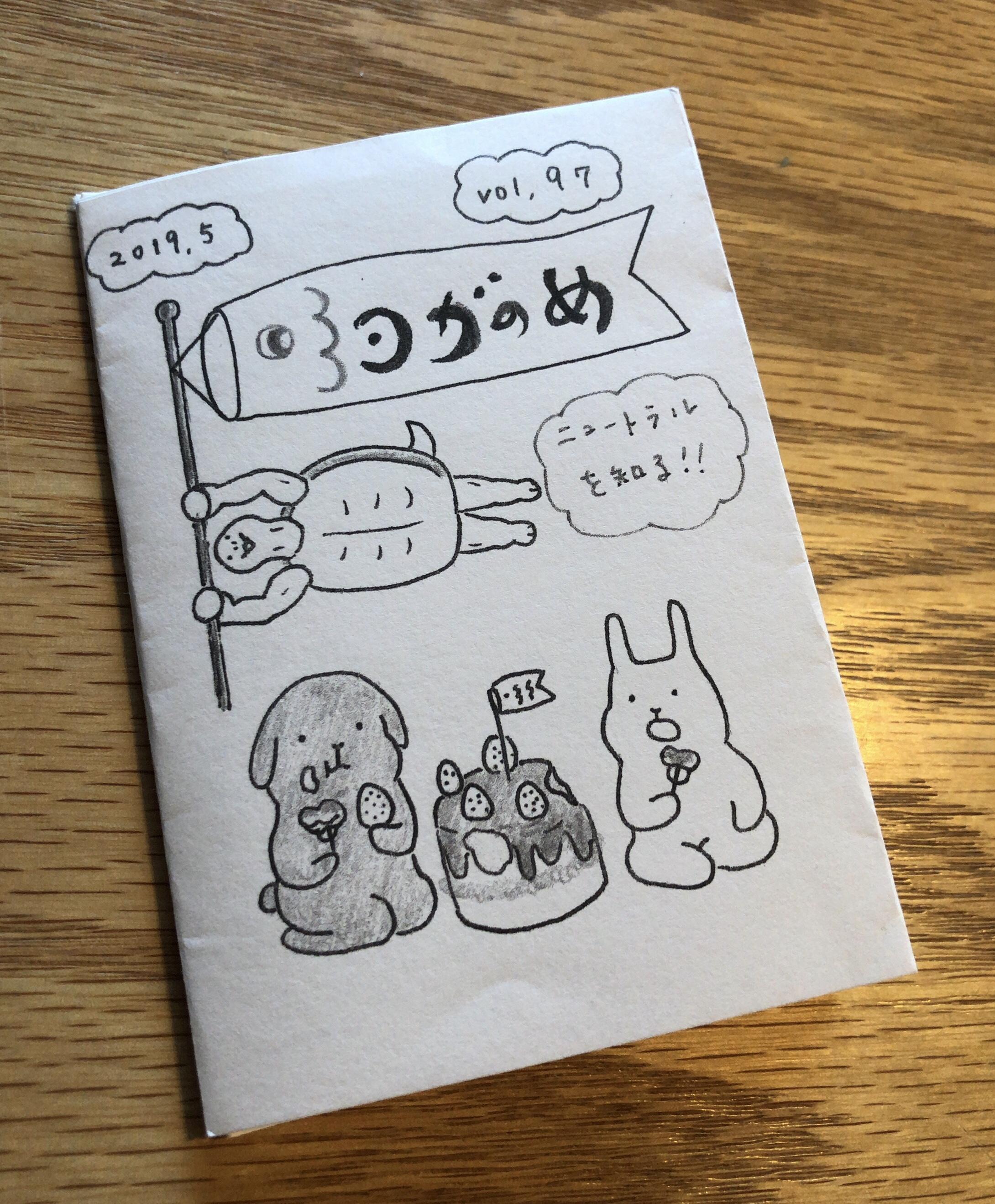 【ヨガのめ】5月号とレッスンのススメ