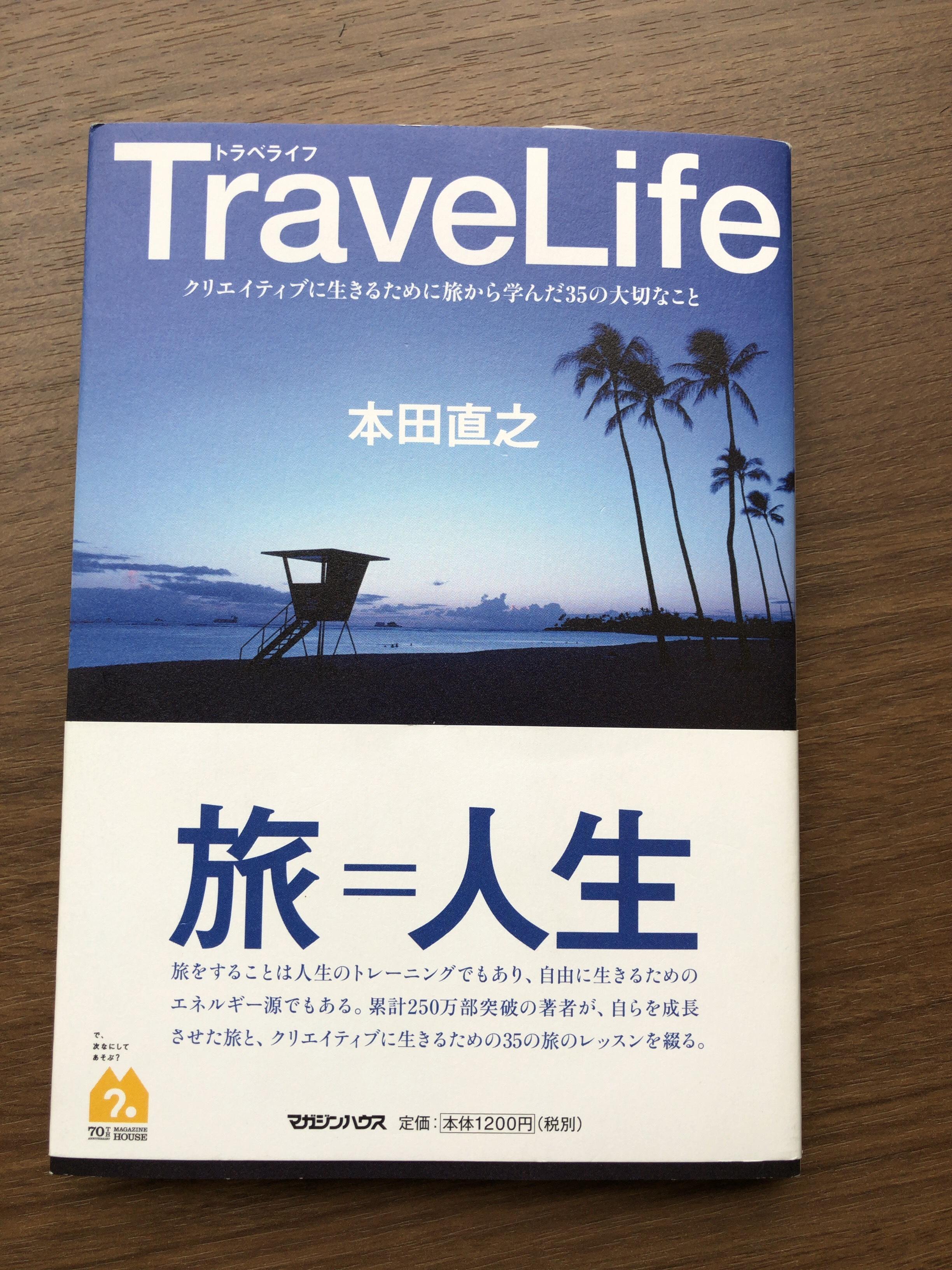 【旅書】TraveLife