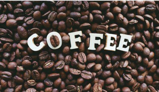 ノンカフェインで体を守る